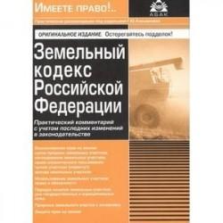 Земельный кодекс РФ. Практический комментарий
