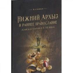 Нижний Архыз и раннее православие.Аланская епархия в Х-ХII веках
