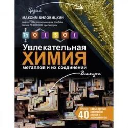 ThoiSoi. Увлекательная химия металлов и их соединений