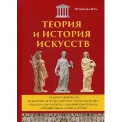 Теория и история искусств