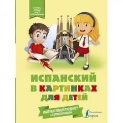 Испанский в картинках для детей. Интерактивный тренажер