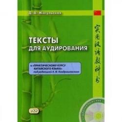 Тексты для аудирования к Практическому курсу китайского языка