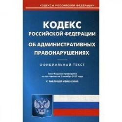 Кодекс Российской Федерации об административных правонарушениях по состоянию на 02 октября 2017 года