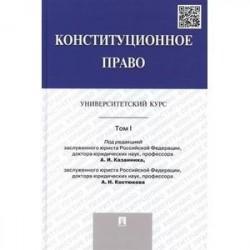 Конституционное право. Университетский курс