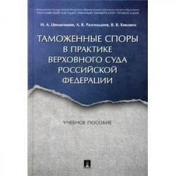 Таможенные споры в практике Верховного Суда РФ