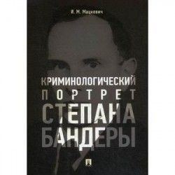 Криминологический портрет Степана Бандеры