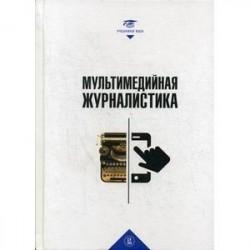 Мультимедийная журналистика. Учебник для вузов