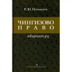 Чингизово право. Правовое наследие Монгольской империи