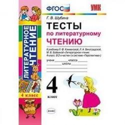 Литературное чтение. 4 класс