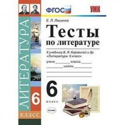 Литература. 6 класс