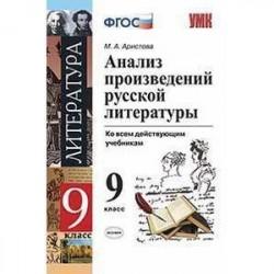 Анализ произведений русской литературы. 9 класс. Ко всем действующим учебникам