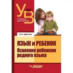 Язык и ребенок: Освоение ребенком родного языка. Учебник для ВУЗов
