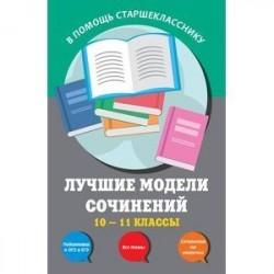 Лучшие модели сочинений. 10-11 классы