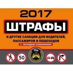 Штрафы и другие санкции для водителей, пассажиров и пешеходов с последними изменениями на 2017 год