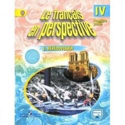 Французский язык. Французский в перспективе. 4 класс. Учебник. В 2-х частях. Часть 1. С online поддержкой