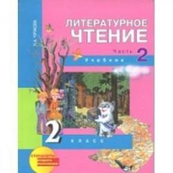 Литературное чтение. 2 класс. Учебник в 2-х частях. Часть 2. ФГОС