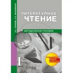 Литературное чтение. Методическое пособие. 1 класс