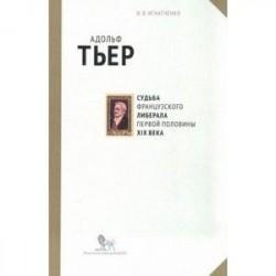 Адольф Тьер. Судьба французского либерала первой половины XIX века