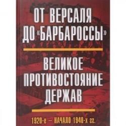 От Версаля до 'Барбароссы'. Великое противостояние держав. 1920-е - начало 1940-х гг.