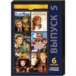 Шедевры советского кино 5. DVD
