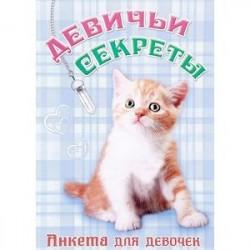 Рыжий котенок. Девичьи секреты. Анкета для девочек