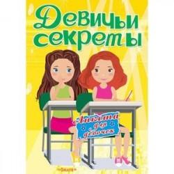Анкета для девочек 'Девичьи секреты'