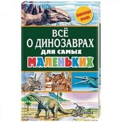 Все о динозаврах для самых маленьких