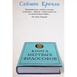 Книга мертвых философов