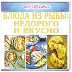 Блюда из рыбы. Недорого и вкусно
