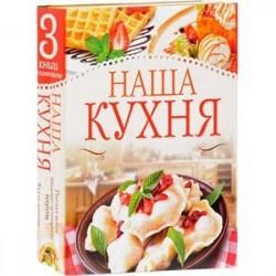 Наша кухня (комплект из 3 книг)