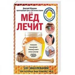 Мед лечит. Гипертонию, конъюнктивит, пролежни и ожоги, 'мужские' и 'женские' болезни