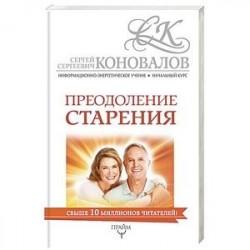Преодоление старения. Информационно-энергетическое Учение