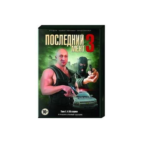 Последний мент 3. Том 1. (1-20 серии). DVD