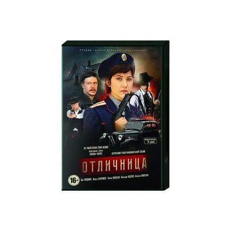 Отличница. (8 серий). DVD