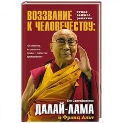 Воззвание Далай-ламы к человечеству. Этика важнее религии