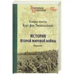 История Второй мировой войны. Крушение