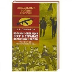 Военные операции СССР в странах Восточной Европы. Венгрия-56, Чехословакия-68