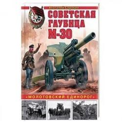 Советская гаубица М-30. «Молотовский единорог»