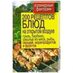 200 рецептов блюд на открытом воздухе : гриль, барбекю…