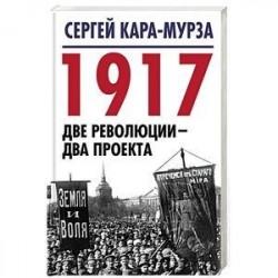 1917. Две революции - два проекта