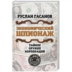 Экономический шпионаж. Тайное оружие корпораций
