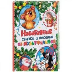 Новогодние сказки и песенки из мультфильмов