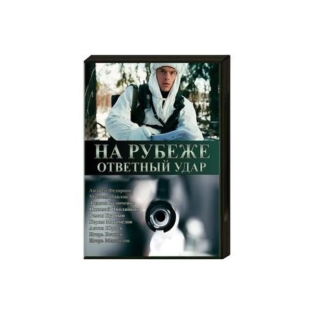 На рубеже. Ответный удар. (4 серии). DVD