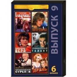 Шедевры советского кино 9. DVD