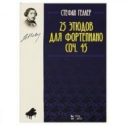 25 этюдов для фортепиано. Соч. 45. Ноты