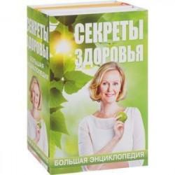 Секреты здоровья. Большая энциклопедия (комплект из 4 книг)