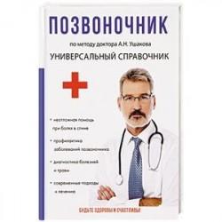 Позвоночник. По методу доктора А.Н. Ушакова