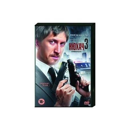 Нюхач 3. (8 серий). DVD