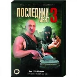 Последний мент 3. Том 2. (21-36 серии). DVD