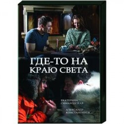 Где-то на краю света. (4 серии). DVD